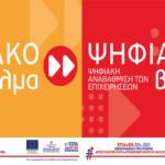 Ενημερωτική εκδήλωση στο Επιμελητήριο Αιτωλοακαρνανίας για τις δράσεις του ΕΠΑνΕΚ