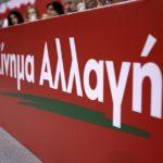 Με γενικές συνελεύσεις και εκλογές η ατζέντα του Κινήματος Αλλαγής στην Αιτωλοακαρνανία