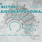 Το πρόγραμμα του 32ου Φεστιβάλ Αρχαίου Θεάτρου Οινιαδών