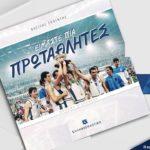 Το βιβλίο του Βασίλη Σκουντή «Είμαστε πια πρωταθλητές» παρουσιάζεται στο Αγρίνιο