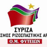Ο ΣΥΡΙΖΑ Φυτειών «κουνάει το δάχτυλο» σε κυβέρνηση (!) και ΔΕΗ για το «μπλακάουτ» στους ΤΟΕΒ