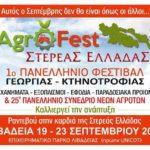 Agrofest Στερεάς Ελλάδας: Έρχεται τον Σεπτέμβριο το 1ο Πανελλήνιο Φεστιβάλ Γεωργίας & Κτηνοτροφίας