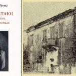Το ιστορικό βιβλίο «Μαυρομματαίοι» του Ν. Μήτση παρουσιάζεται στην Αθήνα