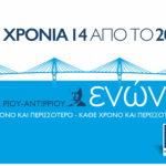 14 χρόνια Γέφυρα «Χαρίλαος Τρικούπης»: Συνέχιση της αυξητικής τάσης της κυκλοφορίας