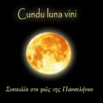 Συναυλία στο φως της Αυγουστιάτικης Πανσελήνου στον Αρχαιολογικό χώρο της Πλευρώνας