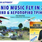 AGRINIO MUSIC FLY IN 2018: Αεροπορικό και Μουσικό τριήμερο εκδηλώσεων από την Αερολέσχη Αγρινίου