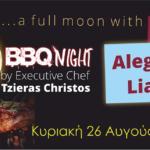 Αυγουστιάτικη πανσέληνος με τζαζ βραδιά δίπλα στις πισίνες του Emileon