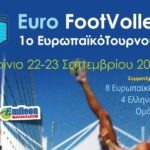 Το 1ο Ευρωπαϊκό τουρνουά footvolley έρχεται στο Αγρίνιο!