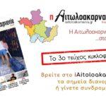 «Η Αιτωλοακαρνανία» free press: Το 3ο τεύχος της εφημερίδας κυκλοφόρησε σε όλο το νομό!