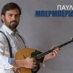 Παύλος Μπερμπερίδης: Ο τραγουδοποιός και δεξιοτέχνης του μπουζουκιού από το Αγρίνιο