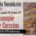 Το πρόγραμμα των εκδηλώσεων της 447ης Επετείου της Ναυμαχίας Ναυπάκτου
