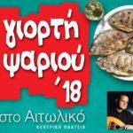 Γιορτή Ψαριού στο Αιτωλικό το Σάββατο 6 Οκτωβρίου