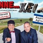Η νέα θεατρική παράσταση «ΑΝΝΕ…ΧΕΙΑ» του Γιώργου Μακρή έρχεται στο Αγρίνιο!