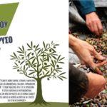 «1η Γιορτή Ελιάς» στο Κεφαλόβρυσο Αιτωλικού