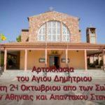 Οι Στανιάτες της Αθήνας εορτάζουν την μνήμη του Αγίου Δημητρίου