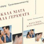 Το βιβλίο «Καλά Νιάτα, Καλά Γεράματα» του Δημήτρη Τριαντακωνσταντή παρουσιάζεται στην Αθήνα