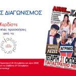 Το iAitoloakarnania.gr σας στέλνει στη θεατρική παράσταση «ΑΝΝΕ…ΧΕΙΑ» στο Παπαστράτειο Μέγαρο