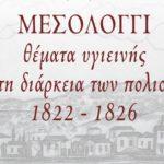 Εκδήλωση για τα θέματα υγιεινής κατά τις πολιορκίες 1822-1826 στο Μεσολόγγι