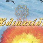 Τα παιδιά του Κέντρου «Ηλιαχτίδα» παρουσιάζουν το ημερολόγιο-ατζέντα 2019