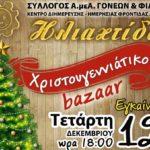 Χριστουγεννιάτικο bazaar από την «Ηλιαχτίδα» στο Αγρίνιο