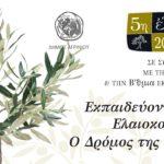 «5η Ελαία»: Από το Αγγελόκαστρο ξεκινά ο επιτυχημένος θεσμός του Δήμου Αγρινίου