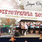 Το πρόγραμμα των χριστουγεννιάτικων εκδηλώσεων 2018 στο Δήμο Θέρμου