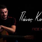 «Πώς μπορείς»: Το νέο τραγούδι του Πάνου Κονδύλη από το Πεντάλοφο