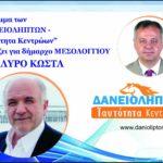 Στήριξη από το «Κόμμα Δανειοληπτών» στον υποψήφιο Δήμαρχο Κώστα Λύρο