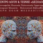 Οι Κβαντικές Αναζητήσεις του εικαστικού Γ. Γιομελάκη παρουσιάζονται στη «Διέξοδο»