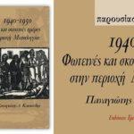 Παρουσίαση βιβλίου του Παναγιώτη Κατσούλη στην Αθήνα