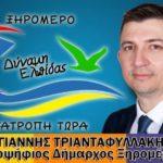 Στον «αέρα» η ιστοσελίδα του υποψήφιου Δημάρχου Γιάννη Τριανταφυλλάκη