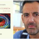 «Φάρος του Σόρενσον», το νέο λογοτεχνικό βιβλίο του Βασίλη Χουλιαρά