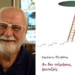 «Αν δεν τολμήσεις, ψευτοζείς»: Το νέο μυθιστόρημα του Δημήτρη Τζούβαλη σε Αγρίνιο και Μεσολόγγι