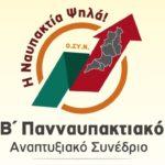 Το αναλυτικό πρόγραμμα του Β' Πανναυπακτιακού Αναπτυξιακού Συνεδρίου