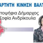 Η γιατρός Σοφία Ανδρίκουλα υποψήφια Δήμαρχος Αμφιλοχίας