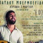 Ο νέος δίσκος του Αγρινιώτη τραγουδιστή Παύλου Μπερμπερίδη παρουσιάζεται στην Αθήνα