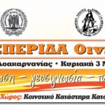 1η «Εσπερίδα» 2019: Το πρόγραμμα των εκδηλώσεων στην Κατοχή Οινιαδών