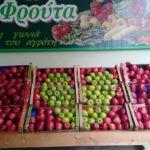 Καρδιά από μήλα σε μανάβικο του Αγρινίου την ημέρα του Αγίου Βαλεντίνου