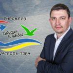 Γιάννης Τριανταφυλλάκης: «Έχουμε το δικαίωμα στην ελπίδα, στο όραμα για μια νέα αρχή στο Δήμο Ξηρομέρου»