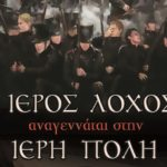 Ο Ιερός Λόχος παρουσιάζεται για πρώτη φορά στην Ιερή Πόλη Μεσολογγίου