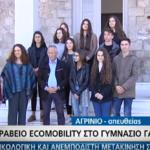 Οι διακριθέντες μαθητές του Γυμνασίου Γαβαλούς στην εκπομπή «Ώρα Ελλάδας»