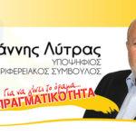 Γιάννης Λύτρας: «Η δύσκολη μάχη θα είναι νικηφόρα»