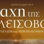 Την Κυριακή 24 Μαρτίου η αναπαράσταση της Μάχης της Κλείσοβας