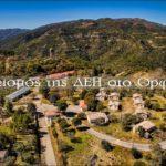 Ο εγκαταλελειμμένος οικισμός της ΔΕΗ στο Ορφανού