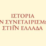 Το βιβλίο «Ιστορία των Συνεταιρισμών στην Ελλάδα» παρουσιάζεται στο Μεσολόγγι