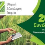Το Αγρίνιο φιλοξενεί το 20ο Πανελλήνιο Συνέδριο Ζιζανιολογίας