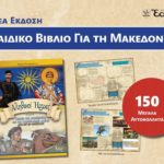 «Αληθινοί ήρωες», ένα μοναδικό παιδικό βιβλίο για τη Μακεδονία