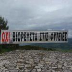 ΣΥΡΙΖΑ Φυτειών: ΟΧΙ στα βιορευστά