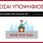 Είσαι υποψήφιος; Το iAitoloakarnania.gr σου δίνει φωνή και βήμα!