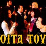 H παράσταση «Κοίτα τους» ανεβαίνει από το θεατρικό εργαστήρι της Ένωσης Ρουμελιωτών Νέας Ιωνίας